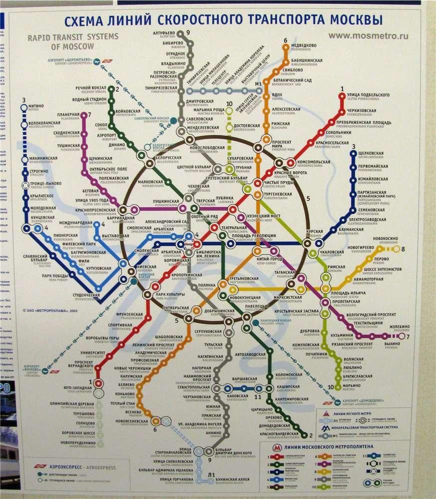 Схема метро до шереметьева фото 48